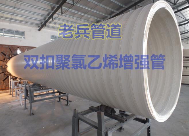双扣聚氯乙烯增强管